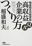 稲盛和夫の経営塾 Q&A高収益企業のつくり方 (日経ビジネス人文庫)