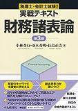 税理士・会計士試験対応 実戦テキスト財務諸表論(第3版)