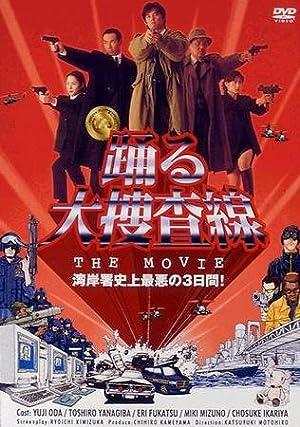 『踊る大捜査線 THE MOVIE』