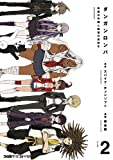 ダンガンロンパ 希望の学園と絶望の高校生(2)<ダンガンロンパ> (ファミ通クリアコミックス)