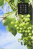 北海道のワインを旅する 画像