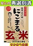 長崎県 平戸市産 玄米 にこまる 10kg 平成28年産 (5kg×2袋) 【生産者限定・契約栽培】 再選別済