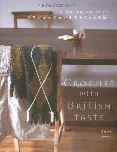 ブリティッシュテイストのかぎ針編み―基本の鎖編み、細編み、長編みだけでできる