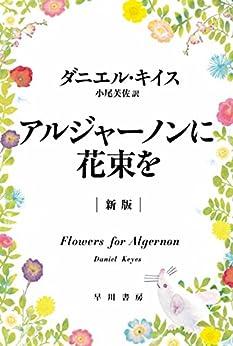 [ダニエル キイス]のアルジャーノンに花束を〔新版〕