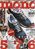 ニューバランス M576 mono (モノ) マガジン 2008年 3/2号 [雑誌]