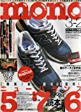 New Balance M576 mono (モノ) マガジン 2008年 3/2号 [雑誌]