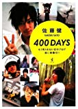 佐藤健 『400DAYS』の画像