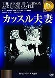 カッスル夫妻 《IVC BEST SELECTION》 フレッド・アステア セレクション [DVD]