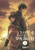 ランメルモールの少年騎兵隊(3)(完) (Gファンタジーコミックス)