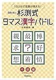 杉渕式9マス漢字パドル 中級編