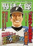 野球太郎 No.029 2018ドラフト総決算&2019大展望号 (廣済堂ベストムック 402)