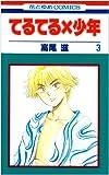 てるてる×少年 第3巻 (花とゆめCOMICS)