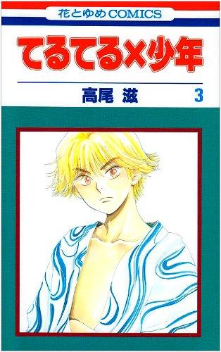 てるてる×少年 第3巻 (花とゆめCOMICS)の詳細を見る