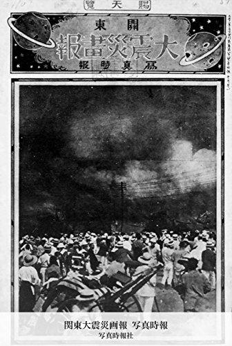 関東大震災画報 写真時報