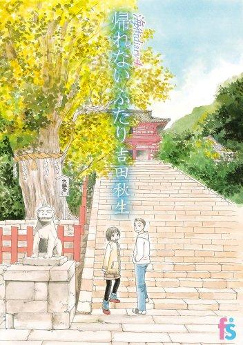 海街diary 4 帰れない ふたり(flowers コミックス)の詳細を見る