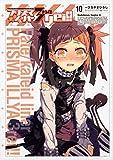 Fate/kaleid liner プリズマ☆イリヤ  ドライ!! (10) (角川コミックス・エース)