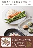 魚焼きグリルで野菜が美味しい