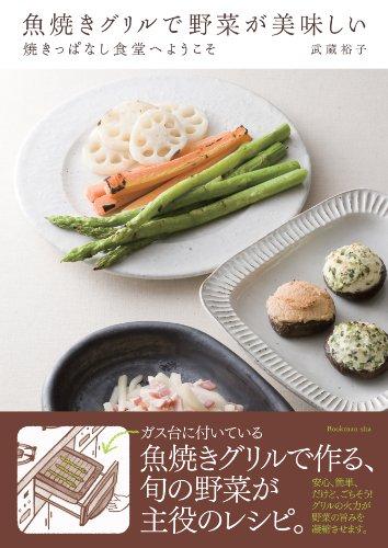 魚焼きグリルで野菜が美味しいの詳細を見る