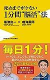 """死ぬまでボケない 1分間""""脳活""""法 (ワニブックスPLUS新書)"""