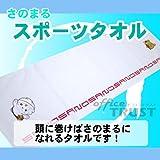 さのまる スポーツタオル1 刺繍