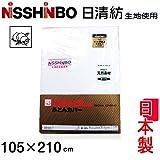 国産 敷布団カバー シングルロング 105x210 日清紡 綿100 包布式 白カバー