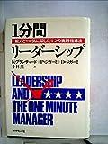 1分間リーダーシップ―能力とヤル気に即した4つの実践指導法 (1985年)