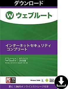 Webroot SecureAnywhere インターネットセキュリティ コンプリート 3台 1年版 [ダウンロード]