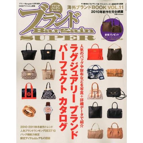 ブランドBargain SUPER 海外ブランドBOOK 11 (ブランドBargain 2010年11月号増刊) [雑誌]