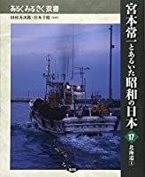 宮本常一とあるいた昭和の日本〈17〉北海道(1) (あるくみるきく双書)