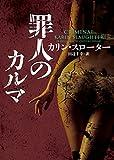 「罪人のカルマ (ハーパーBOOKS)」販売ページヘ