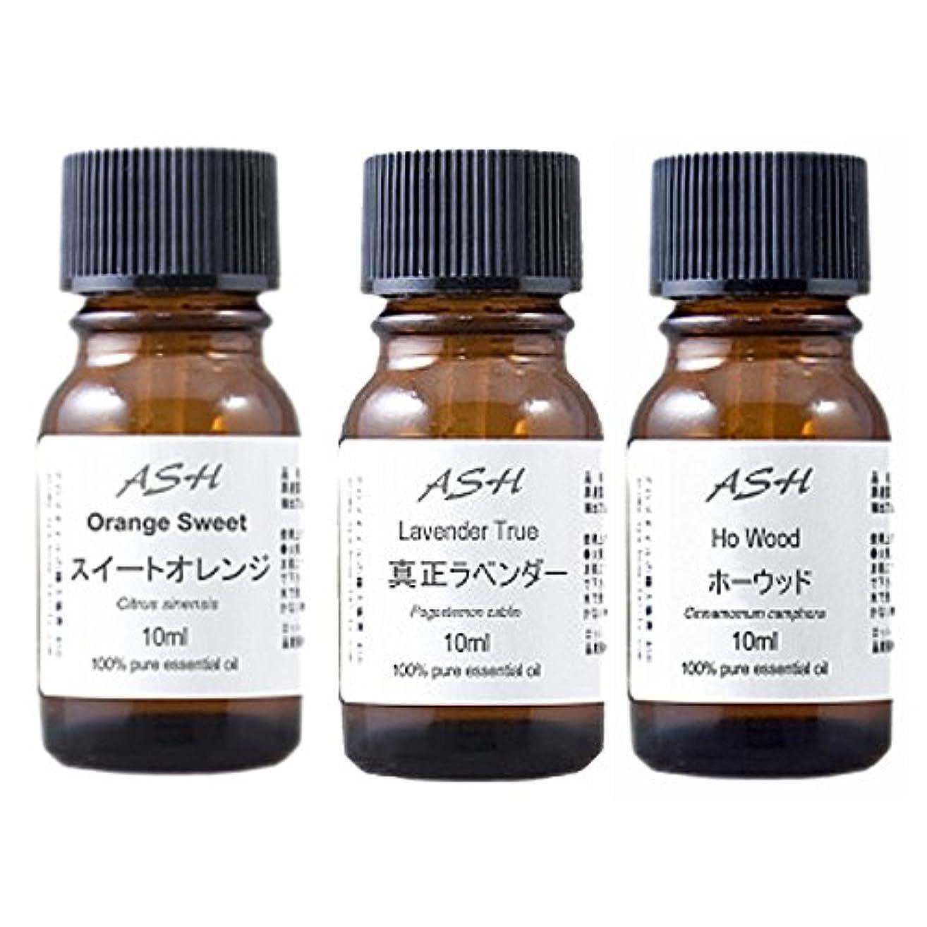 保証するエンティティプレビスサイトASH エッセンシャルオイル 10mlx3本セット【アロマオイル 精油】(リラックス)真正ラベンダー スイートオレンジ ホーウッド AEAJ表示基準適合認定精油