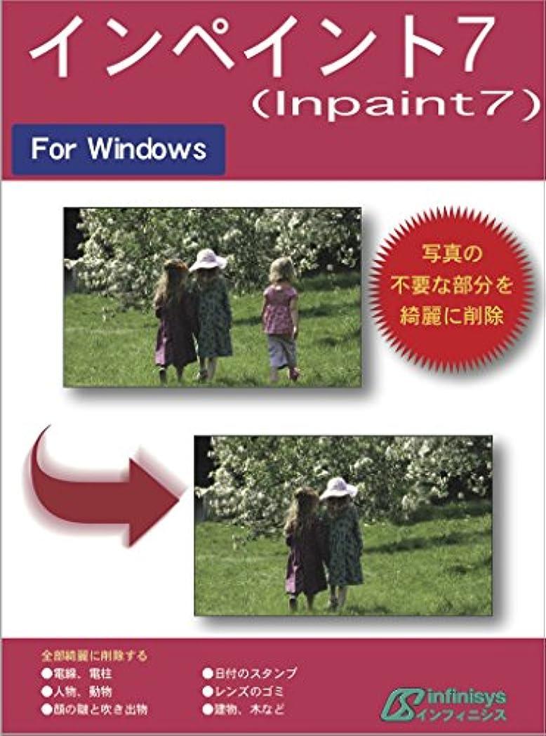 戦争よろめく年次インペイント7 Windows USB メモリ版