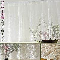 花刺繍カフェカーテン 幅120×丈45cm オフホワイト