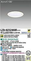DAIKO LEDダウンライト LZ2C COBタイプ FHT32W×2灯相当 埋込穴φ125mm 配光角60° 制御レンズ付 電源別売 温白色タイプ ホワイト LZD-92324AW
