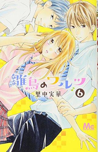 雛鳥のワルツ 6 (マーガレットコミックス)