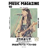 ミュージック・マガジン 2019年 10月号