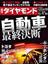 週刊ダイヤモンド 2019年 11/23号 (自動車 最終決断)