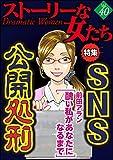 ストーリーな女たち Vol.40 SNS公開処刑 [雑誌]