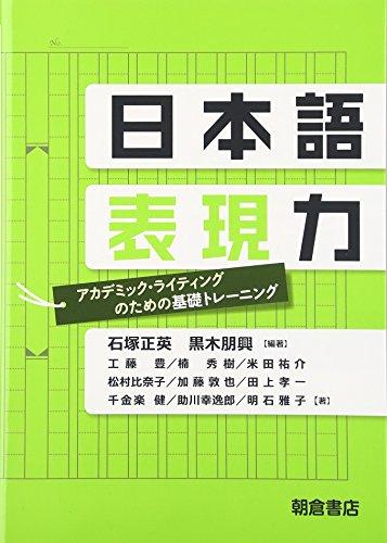 日本語表現力: アカデミックライティングのための基礎トレーニング