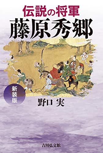 伝説の将軍 藤原秀郷〈新装版〉