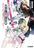 《名称未設定》 Struggle1:パンドラの箱 / 津田夕也 のシリーズ情報を見る