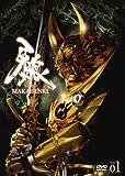 牙狼(GARO)~MAKAISENKI~ vol.1 [DVD]