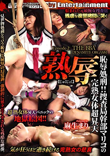 THE BBA DYNAMITE ORGASM mature decubitus Episode-2:Shame executions!!Mature women-Ascension BabyEntertainment Bureau of investigation Executive arrangements [DVD]