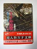 レイテ沖海戦―日本海軍最後の大激突〈下巻〉 (光人社NF文庫)