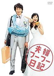 【動画】夫婦フーフー日記