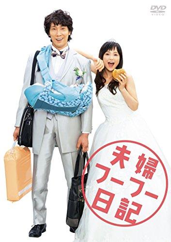夫婦フーフー日記 DVDの詳細を見る