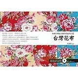 中華の花布印刷- 中国の吉祥絵 地紋の素材集 中国伝統文様 (素材集)