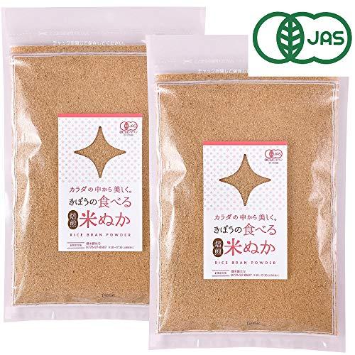 無農薬 有機栽培 有機JAS認定 きぼうの食べる米ぬか200g(100g×2個)【炒りぬか・米麹入り・ふりかけ】 (100g×2個)