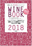 田辺由美のワインブック2018年版