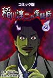 コミック版 稲川淳二の怪談話 2巻